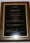 """Победитель конкурса """"Партнерство 2007"""" в номинации """"За организацию безопастных условий труда персонала""""."""